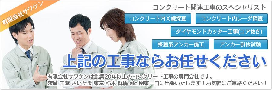 コア抜き工事1|有限会社サワケン